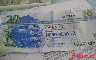 Гонконгские доллары.