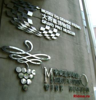 Макао.«Формула-3» и музей вин.Музей Гран-при (Grand-Prix-Museum)