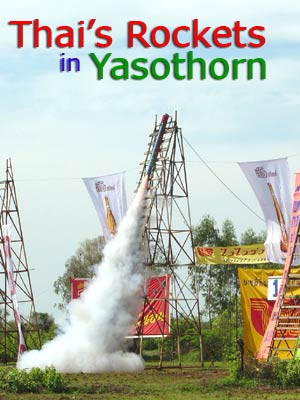 Фестиваль ракет в Yasothon